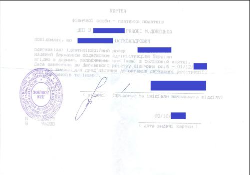 Блог Тимура Уваровита - Amat Victoria Curam, идентификационный код, Сергей Арбузов, премьер-министр Украины, паспорт